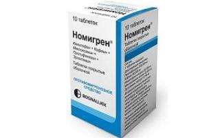 Таблетки Номигрен: показания и противопоказания