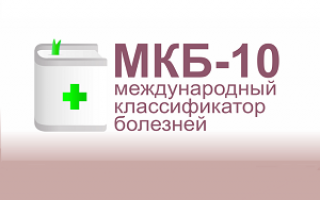 Коды эпилепсии по МКБ-10