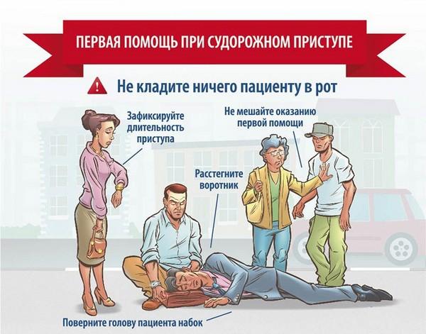 первая помощь при судорожном припадке