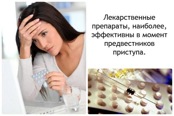 купирование мигрени