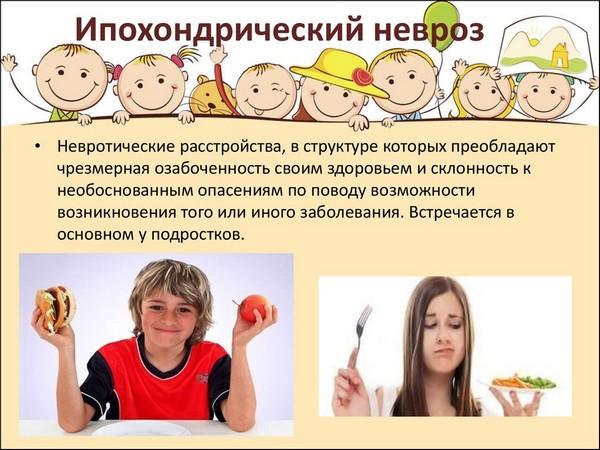 невроз у детей